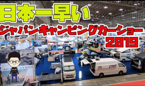 ジャパンキャンピングカーショーの様子