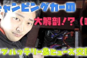 キャンピングカー、クレソンボヤージュのサブバッテリー