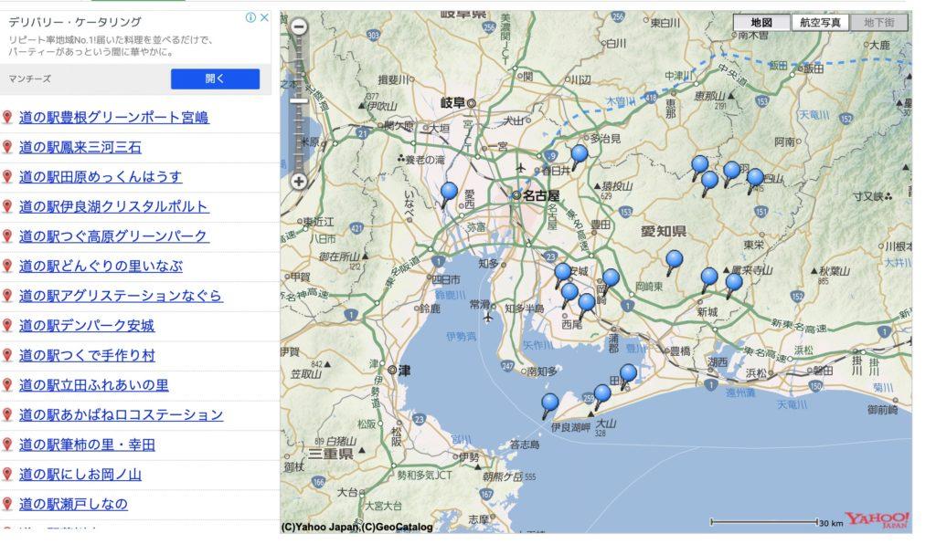 愛知県の道の駅一覧