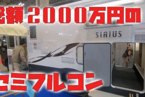 フィールドライフ社製シリウスイマジン
