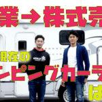 Bizer社長畠山友一氏とキャンピングカーTVのTackle