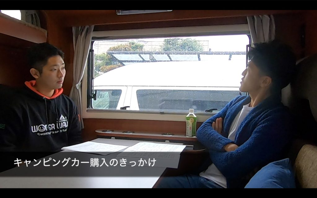 Bizer社長畠山友一氏のキャンピングカー購入のきっかけ