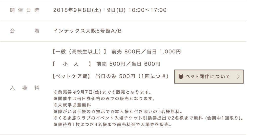 インテックス大阪で行われる大阪キャンピングカーショー
