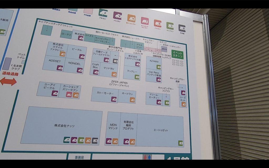 大阪キャンピングカーショー2019会場案内図
