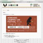 北海道キャンピングカーフェスティバルの様子
