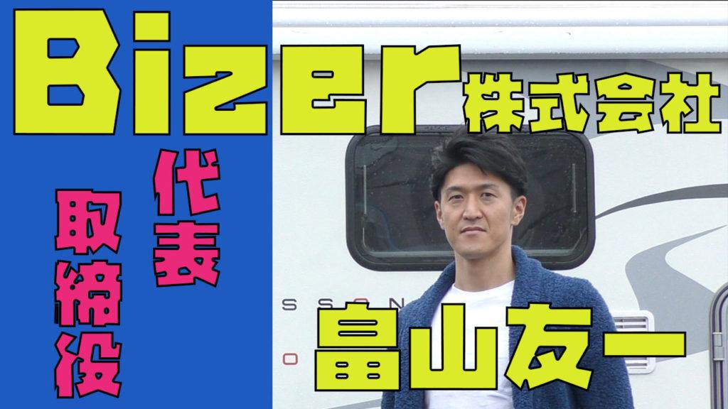 Bizer社長畠山友一氏がyoutubeキャンピングカーTVにご出演くださいました!