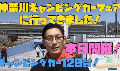 神奈川キャンピングカーフェアに行ってきました!