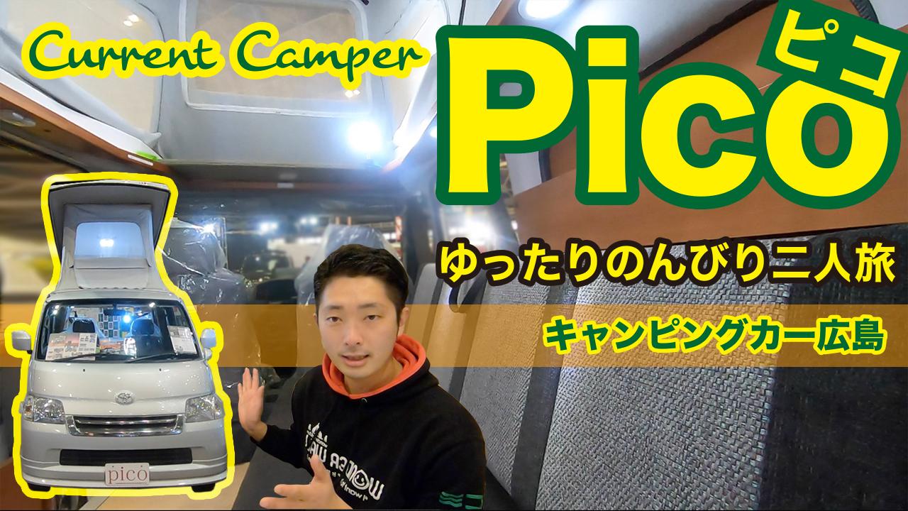 キャンピングカー広島社のカレントキャンパーピコ