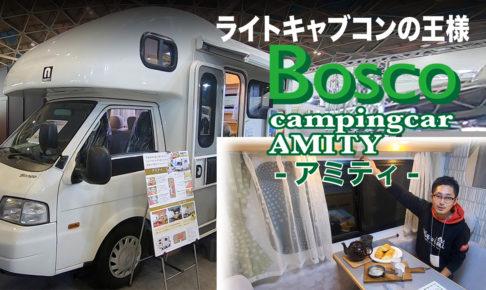 AMITY BOSCO(アミティ ボスコ)