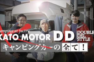 カトーモーターのDD
