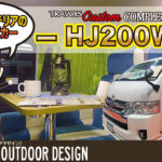 TEEPEE OUTDOOR DESIGN(ティピーアウトドアデザイン)社の「HJ200WS」