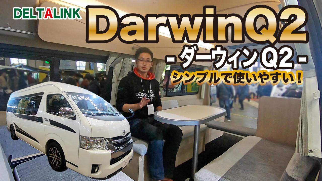 デルタリンクのダーウィンQ2