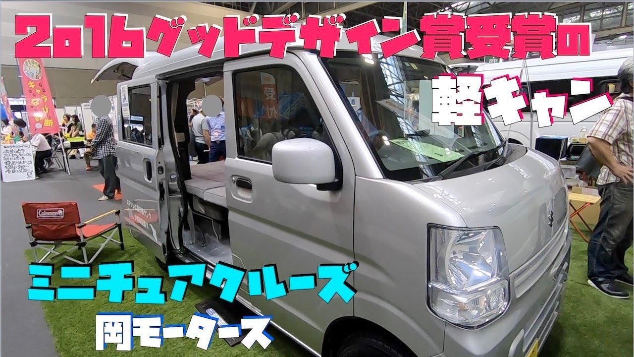 岡モータース社の「Miniature Cruise(ミニチュアクルーズ)」