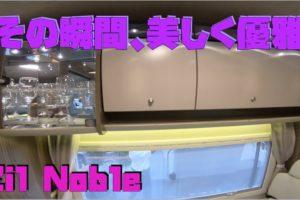VANTECH(バンテック社)のZIL NOBLE(ジル ノーブル)