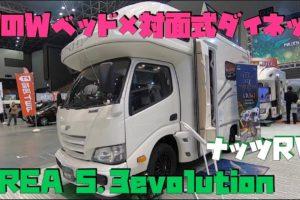 NUTS RV(ナッツRV)社の「CREA 5.3X Evolution(クレア5.3X エボリューション)」