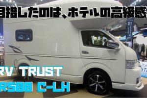 RV TRUST(RVトラスト)社の「TR500 C-LH」