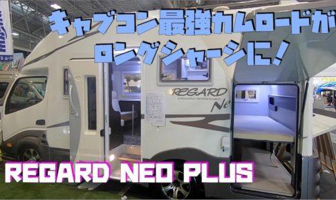 LTキャンパーズ社の「REGARD NEO PLUS(レガード ネオプラス)」