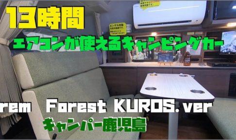 キャンパー鹿児島社の「Rem Forest KUROS.ver(レム フォレスト クロスバージョン)」