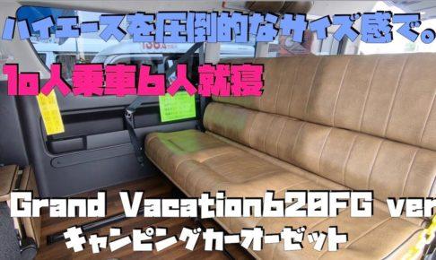 キャンピングカーオーゼット社の「Grand Vacation620FG.ver(グランド バケーション620FG.ver)」