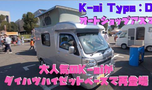 AZ MAX(オートショップアズマ)社の「K-ai TypeD(ケーアイ タイプD)」