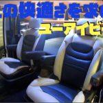 UI VIHICLE(ユーアイビークル)社の「コンフォートエディション4人乗り」