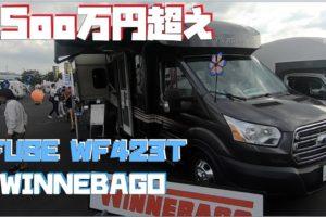FUSE WF423T