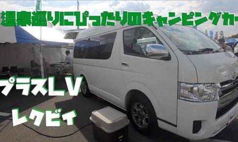 RecVee(レクビィ)社の「PLACE LV(プラスLV)」