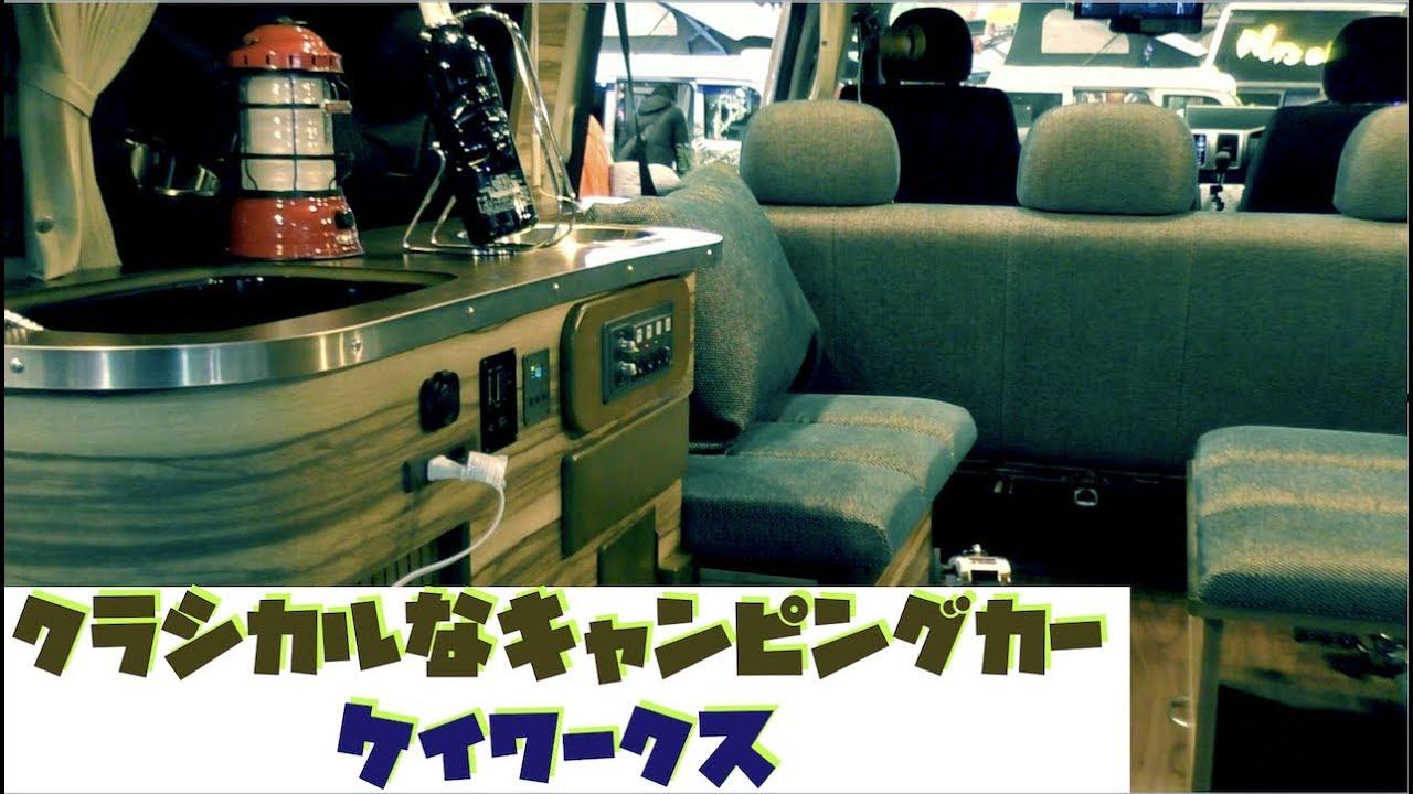 K WORKS(ケイワークス )社の「オーロラスタークルーズ クラシックバン」