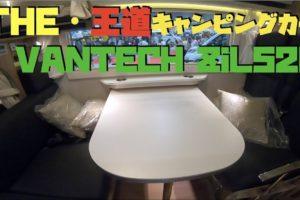 VANTECH(バンテック)社のZIL520(ジル520)