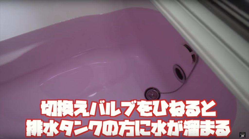 日本特殊ボディのはやぶさのお風呂