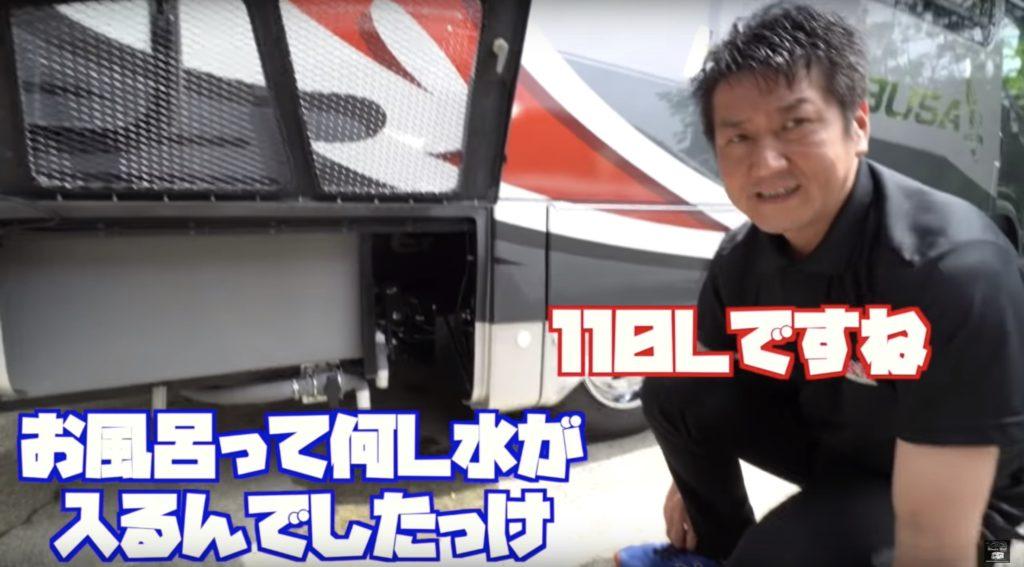 日本特殊ボディのはやぶさ排水タンク