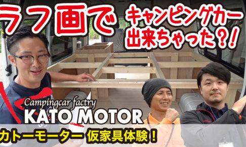 カトーモーターの仮家具を体験!