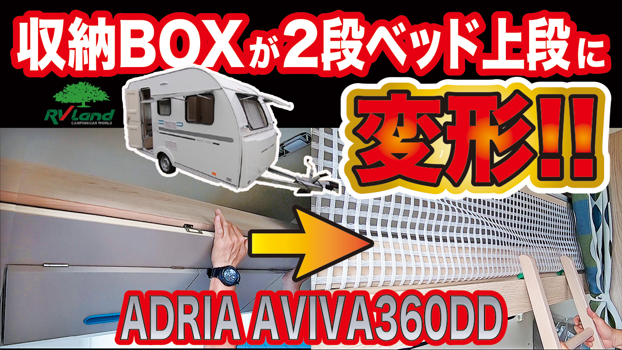 ARRIA(アドリア社)のAVIVA360dd