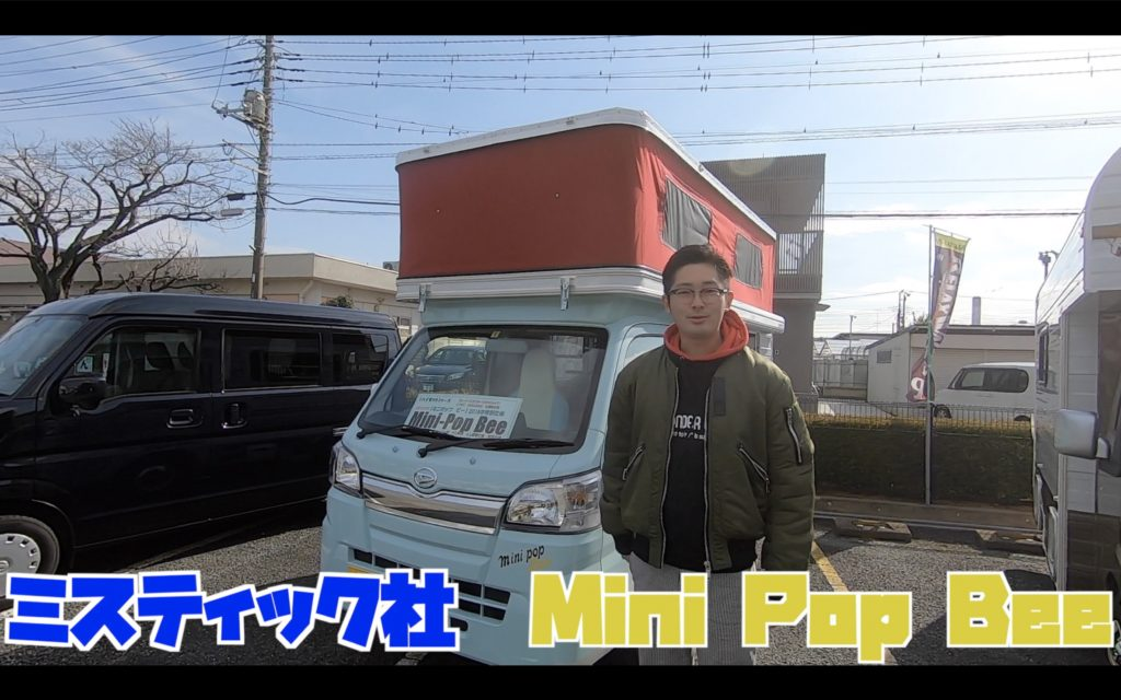 ミスティック社のミニポップビー