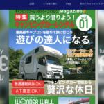 神奈川湘南と東京八王子のレンタルキャンピングカーwonderwall