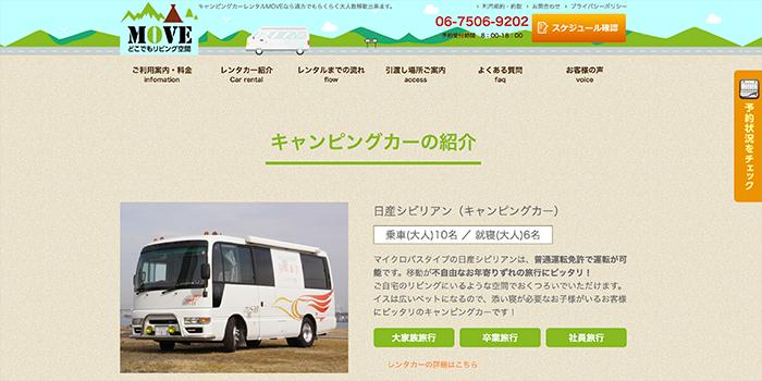 レンタル 神戸 キャンピングカー
