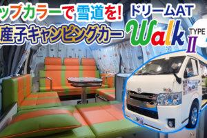 """ドリームAT社""""WALK2 TypeA"""""""