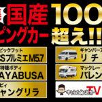 1000万円を超えるキャンピングカー特集