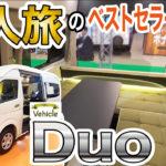 """ビークル""""Duo TypeS(デュオ タイプS)"""""""