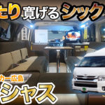 キャンピングカー広島のプレシャスベータ
