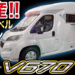 バンテック社のV670