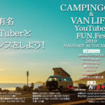campingcar YouTube fan.fes