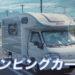 【キャンピングカーの旅】初めてのキャンピングカーで長野観光!車中泊!前編