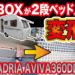 【牽引免許不要!】収納棚が2段ベッドの上段に変形するキャンピングトレーラー