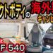 """【Sunlight(サンライト)""""Cliff540(クリフ540)""""】コンパクトな!?海外製キャンピングカー!"""