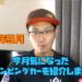 youtube【キャンピングカーTV】チャンネル登録者数5,000人突破!